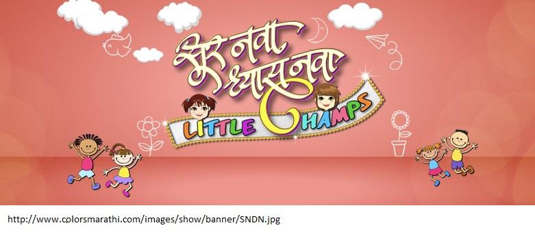 Sur Nava Dhyas Nava Little Champs